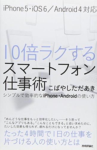 10倍ラクするスマートフォン仕事術 ~シンプルで効率的なiPhone・Androidの使い方の詳細を見る