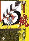 新変身忍者嵐 (秋田文庫 (5-36))