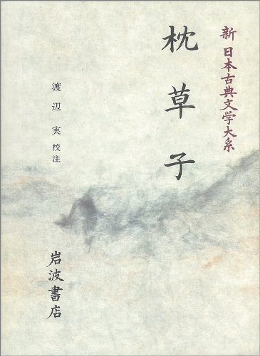 枕草子 (新 日本古典文学大系)の詳細を見る