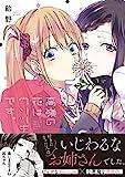 高嶺の花はウソツキです。 (百合姫コミックス)