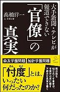 高橋 洋一 (著)(10)新品: ¥ 864ポイント:8pt (1%)15点の新品/中古品を見る:¥ 864より
