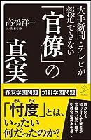 高橋 洋一 (著)(19)12点の新品/中古品を見る:¥ 1,399より
