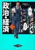 政治・経済 パワーアップ版(別冊つき) (新マンガゼミナール)