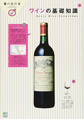 ワインの基礎知識 ~食の教科書シリーズの詳細を見る