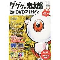 隔週刊 ゲゲゲの鬼太郎 TVアニメDVDマガジン 2013年 7/9号 [分冊百科]