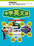 上達のもとシリーズ 中学英文法ダウンロード版