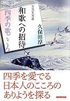 NHK短歌 和歌への招待―四季の歌ごころ
