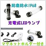 LED作業灯(長さ143mm)懐中電灯 ハンディライト 完全防水 充電式 白色光 最大100LM 防塵防水IP68 明るさ2段階 赤色灯 充電器 LEDランタン