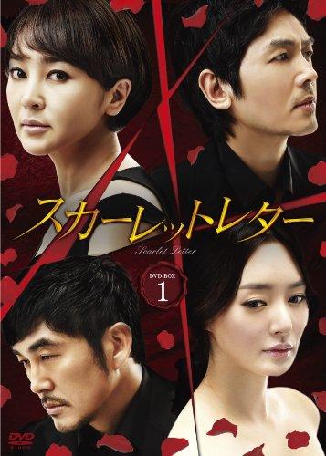 スカーレットレター-裏切りの代償-DVD-BOX1