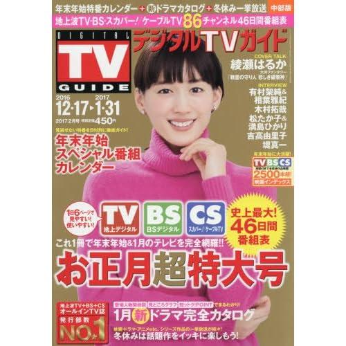 デジタルTVガイド中部版 2017年 02 月号 [雑誌]