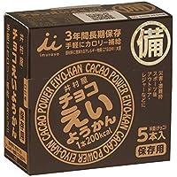 井村屋 チョコえいようかん55gx5本 ×20セット