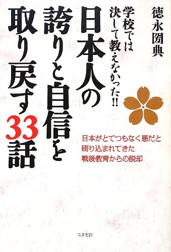 学校では決して教えなかった!! 日本人の誇りと自信を取り戻す33話の詳細を見る