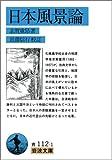 日本風景論 (岩波文庫) [文庫] / 志賀 重昂, 近藤 信行 (著); 岩波書店 (刊)