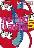 オトコのいる部屋 5 (ご近所の悪いうわさシリーズ)