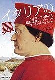 「イタリアの鼻 - ルネサンスを拓いた傭兵隊長フェデリーコ・ダ・モンテフェ...」販売ページヘ