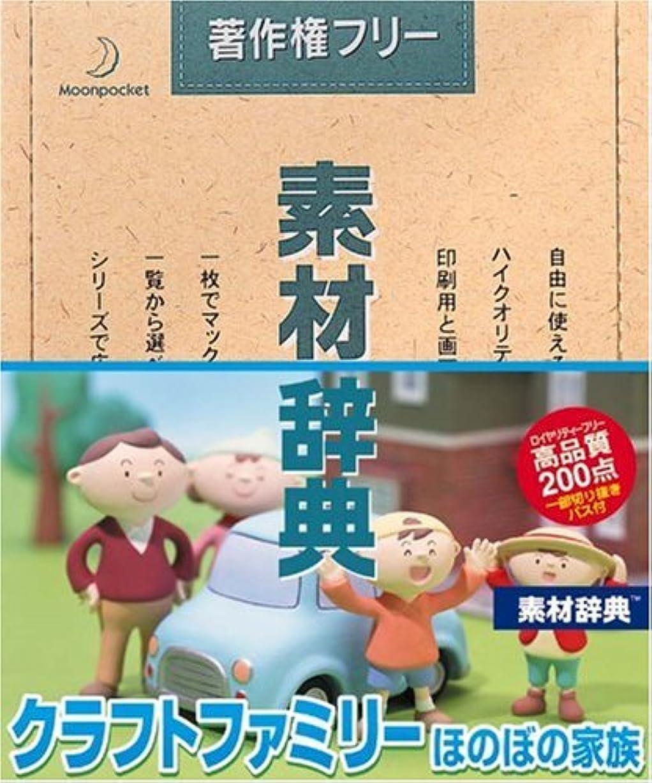 癌カップルソーシャル素材辞典 Vol.90 クラフトファミリー ほのぼの家族編