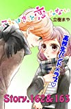 これはきっと恋じゃない 分冊版(65) (なかよしコミックス)