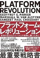 プラットフォーム・レボリューション Platform Revolution: 未知の巨大なライバルとの競争に勝つために