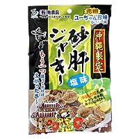 祐食品 砂肝ジャーキー(塩味)50g ユーちゃん珍味