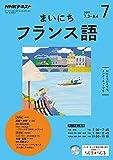 NHKラジオ まいにちフランス語 2017年 7月号 [雑誌] (NHKテキスト)