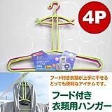 フード付き衣類用ハンガー2本組み×2セット 4Pセット