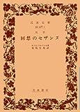 回想のセザンヌ (岩波文庫 青 558-1)