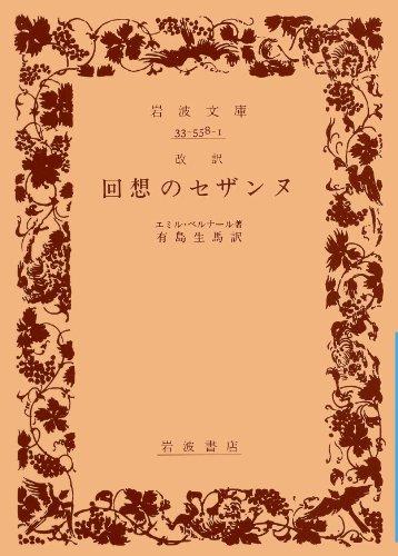 回想のセザンヌ (岩波文庫 青 558-1)の詳細を見る