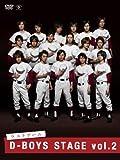 D-BOYS STAGE vol.2 ラストゲーム [DVD]