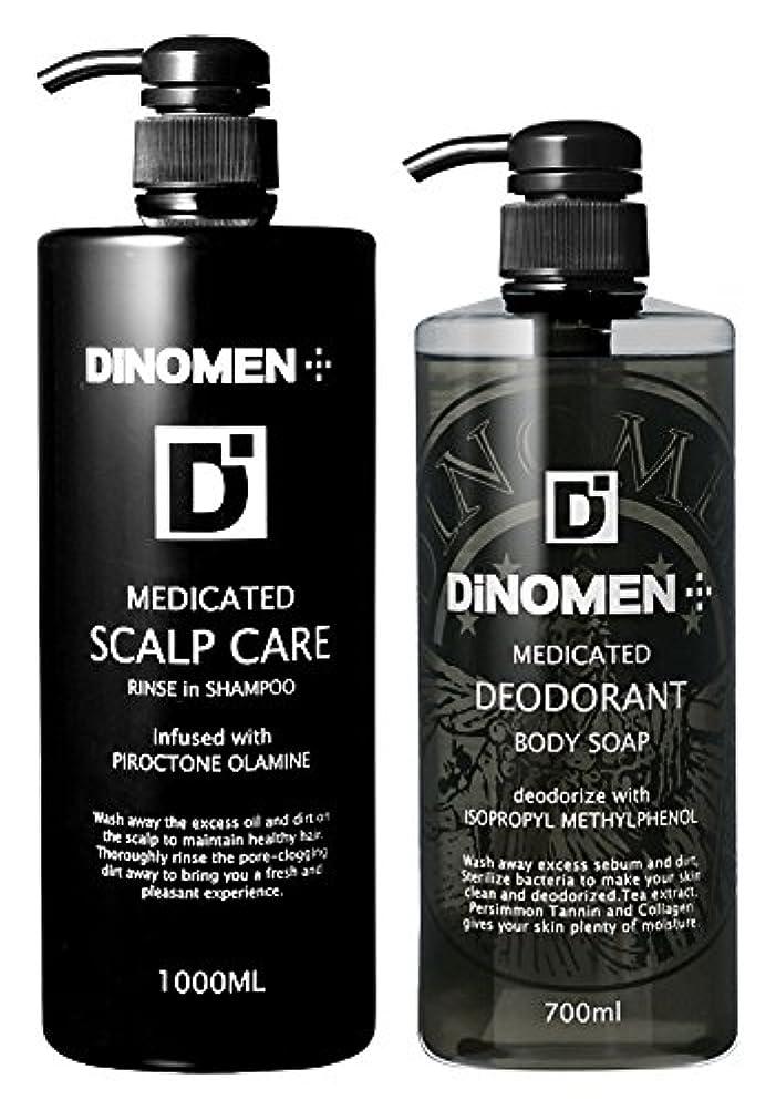 アクティビティ形状遅滞DiNOMEN 薬用スカルプケアリンスインシャンプー1000ml & 薬用デオドラントボディソープセット