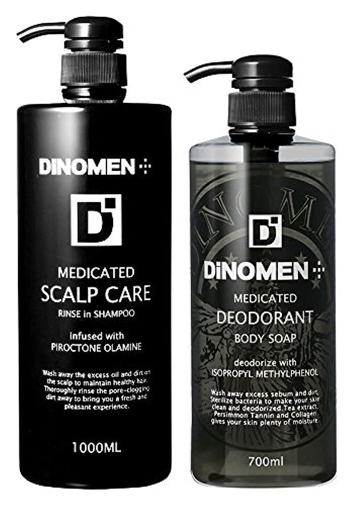 曖昧なアライメントとげのあるDiNOMEN 薬用スカルプケアリンスインシャンプー1000ml & 薬用デオドラントボディソープセット