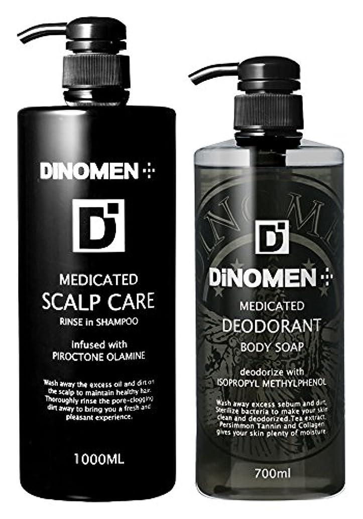 極端なバナー出身地DiNOMEN 薬用スカルプケアリンスインシャンプー1000ml & 薬用デオドラントボディソープセット