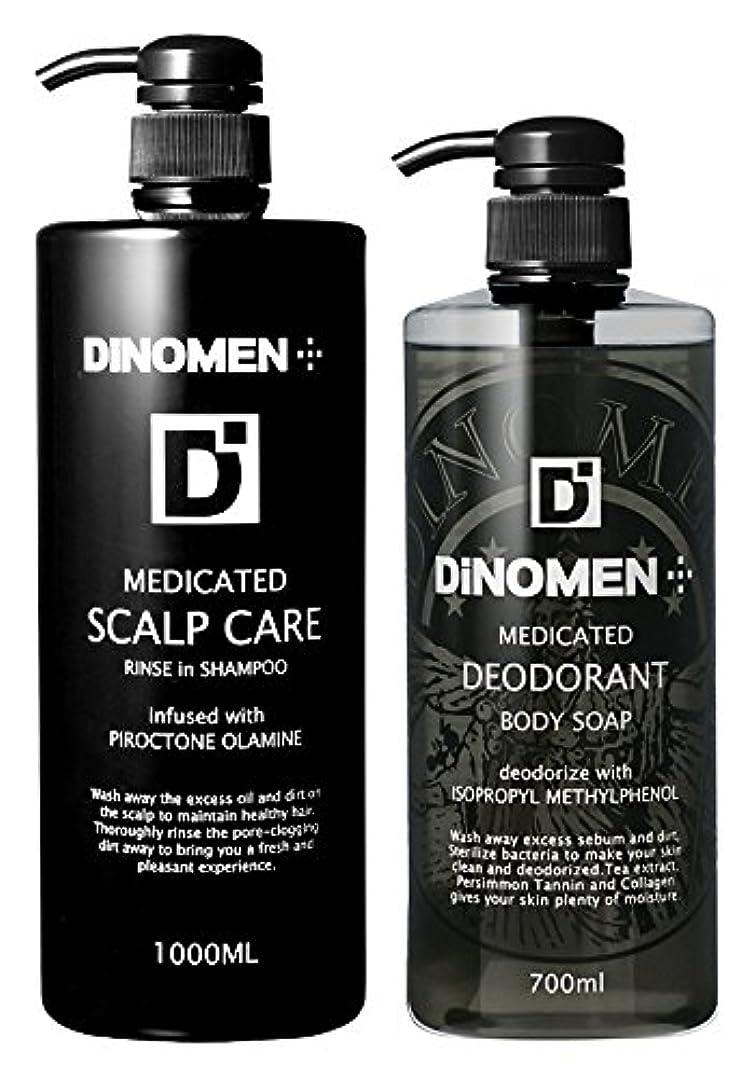 急降下のり基準DiNOMEN 薬用スカルプケアリンスインシャンプー1000ml & 薬用デオドラントボディソープセット