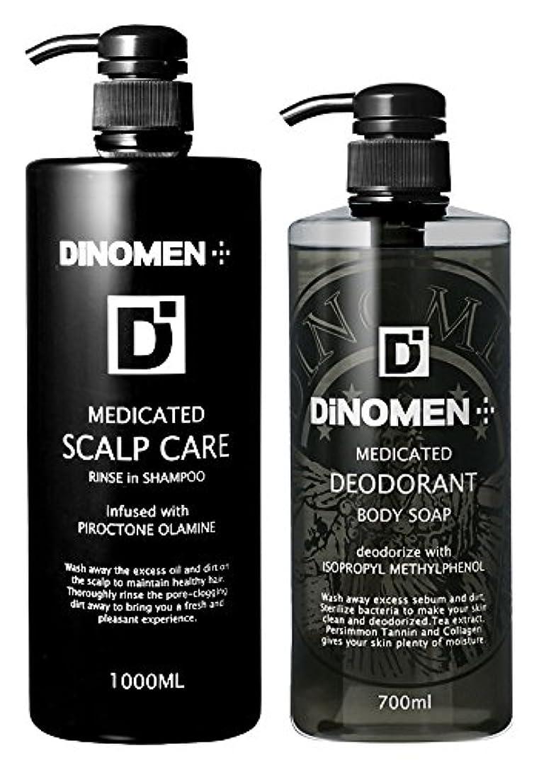 まだ心理的考古学DiNOMEN 薬用スカルプケアリンスインシャンプー1000ml & 薬用デオドラントボディソープセット