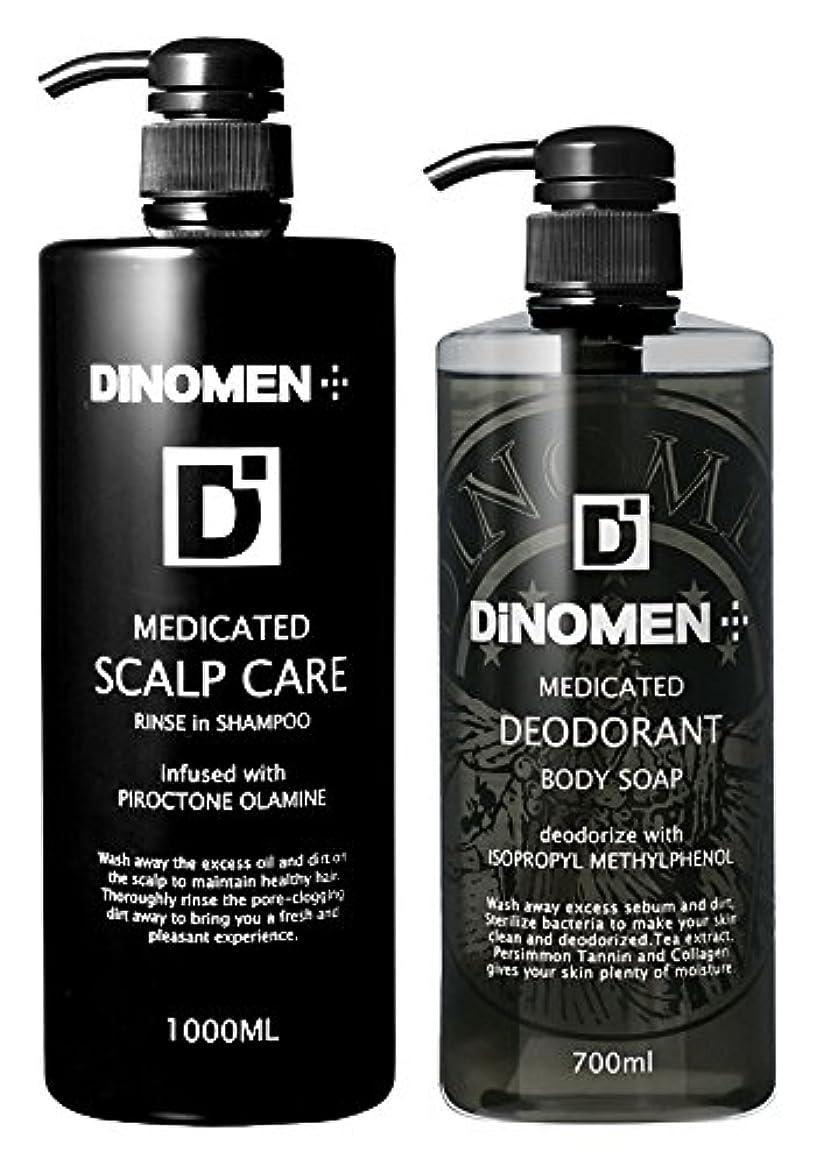 演じるストライプ起点DiNOMEN 薬用スカルプケアリンスインシャンプー1000ml & 薬用デオドラントボディソープセット