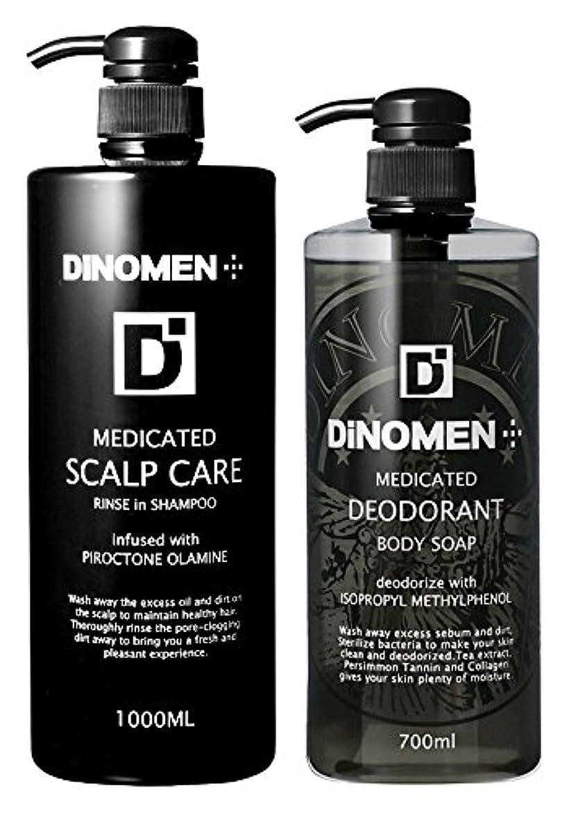 恥明らかに幽霊DiNOMEN 薬用スカルプケアリンスインシャンプー1000ml & 薬用デオドラントボディソープセット