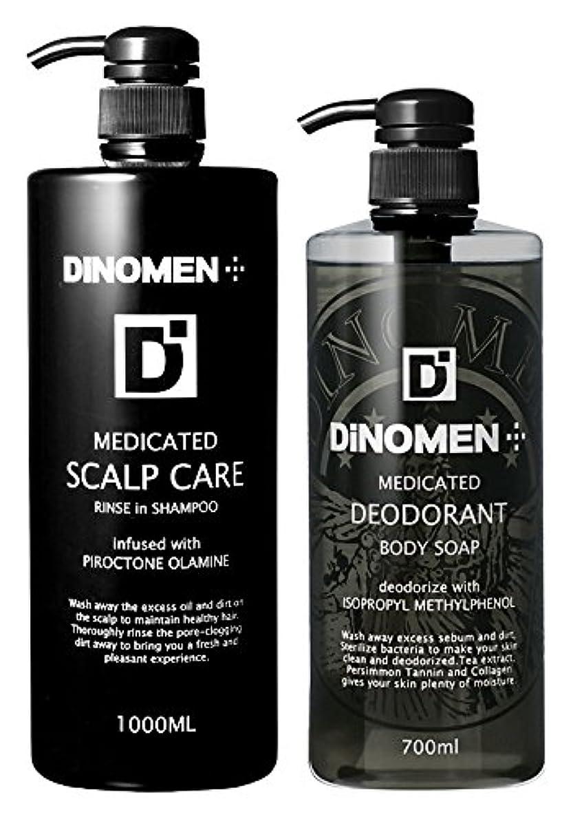 暗黙合併症酸DiNOMEN 薬用スカルプケアリンスインシャンプー1000ml & 薬用デオドラントボディソープセット