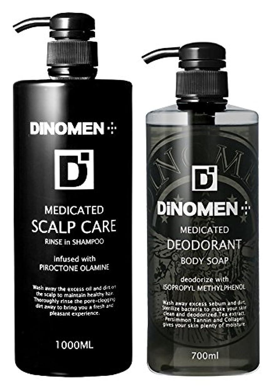 風邪をひく理容師ふくろうDiNOMEN 薬用スカルプケアリンスインシャンプー1000ml & 薬用デオドラントボディソープセット