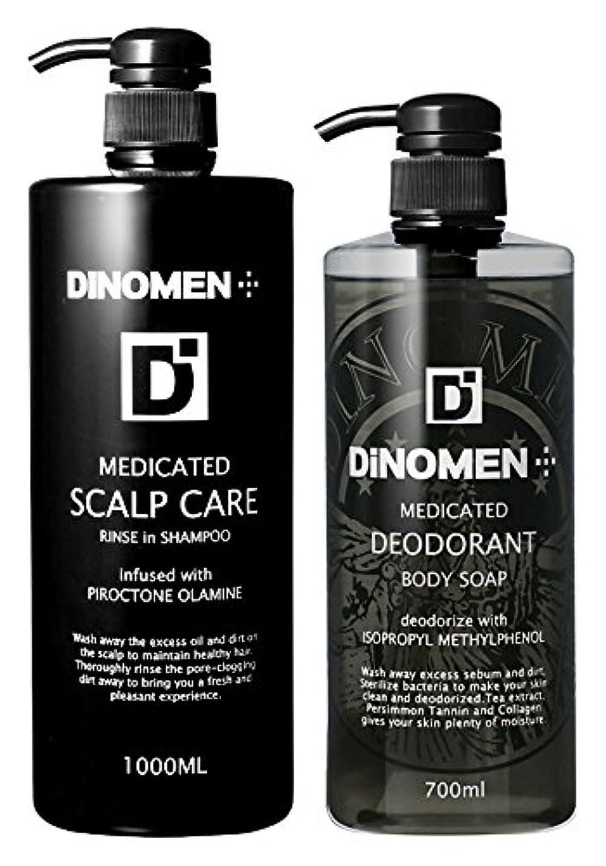 柔らかい環境に優しい禁止するDiNOMEN 薬用スカルプケアリンスインシャンプー1000ml & 薬用デオドラントボディソープセット