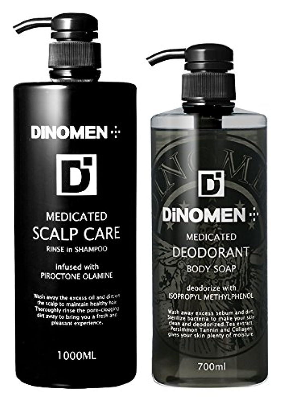 不適当実験をする傷跡DiNOMEN 薬用スカルプケアリンスインシャンプー1000ml & 薬用デオドラントボディソープセット