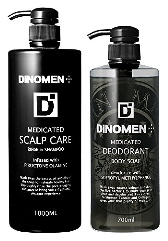 家事をする下着同様にDiNOMEN 薬用スカルプケアリンスインシャンプー1000ml & 薬用デオドラントボディソープセット