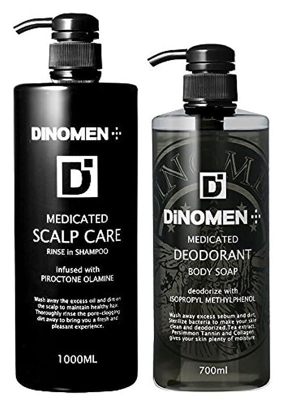 言い直す故意の意味DiNOMEN 薬用スカルプケアリンスインシャンプー1000ml & 薬用デオドラントボディソープセット
