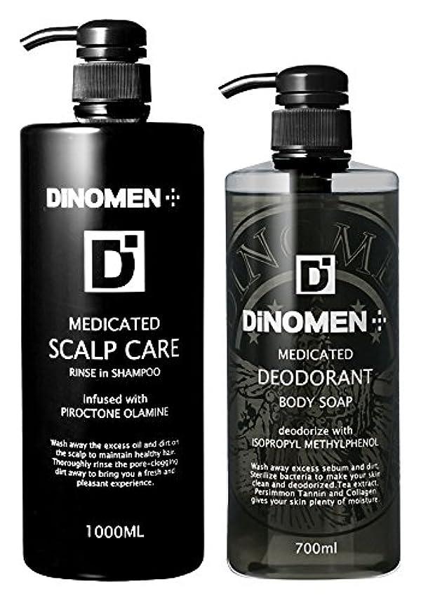スパイラル限り豊富なDiNOMEN 薬用スカルプケアリンスインシャンプー1000ml & 薬用デオドラントボディソープセット