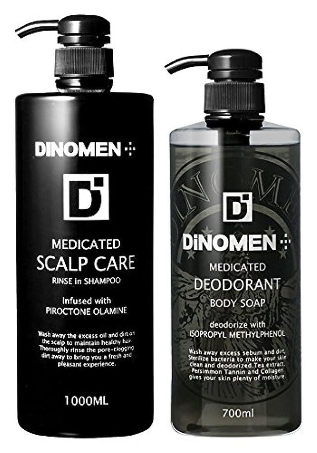 剛性国籍魅力的DiNOMEN 薬用スカルプケアリンスインシャンプー1000ml & 薬用デオドラントボディソープセット