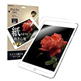 iPad Air 2019 (10.5inch)/iPad Pro 10.5inch 保護フィルム 「SHIELD・G HIGH SPEC FILM」 反射防止・紙質感