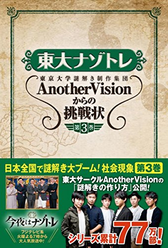 東大ナゾトレ AnotherVisionからの挑戦状 第3巻 扶桑社 NEOBK-2163683