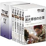プロフェッショナル 仕事の流儀 DVD BOX 17期