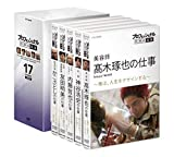 プロフェッショナル 仕事の流儀 DVD BOX 17期[DVD]
