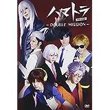 ハマトラ THE STAGE-DOUBLE MISSION-