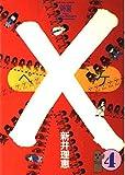 ×(ペケ) (4) (別コミフラワーコミックス・スペシャル)