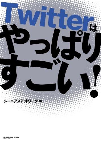 Twitterはやっぱりすごい!の詳細を見る